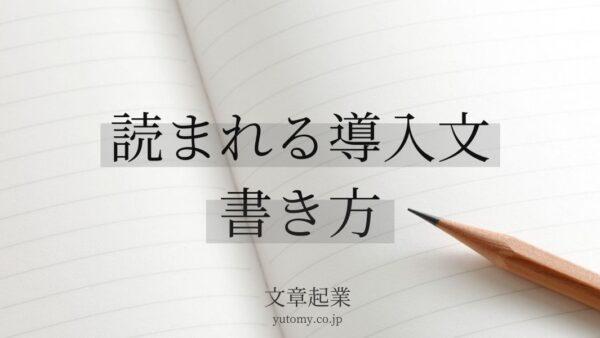 【3つの鉄則】ブログ・メルマガを読ませるコツは「導入文の書き方」にあり
